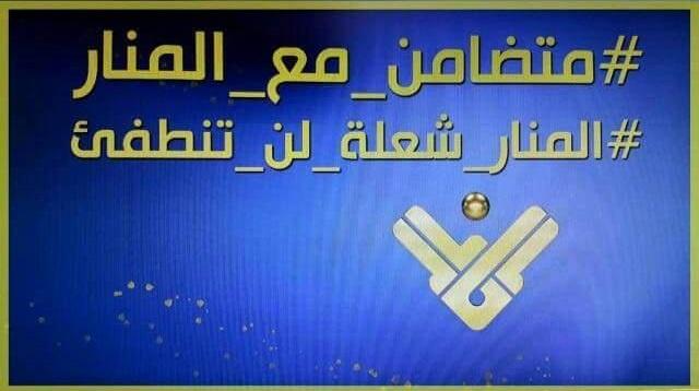 Photo of المنار شعلة لن تنطفئ … بقلم الصحافية فاطمة جواد بيضون