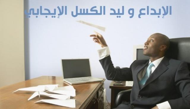 Photo of الإبداع وليد الكسل الإيجابي