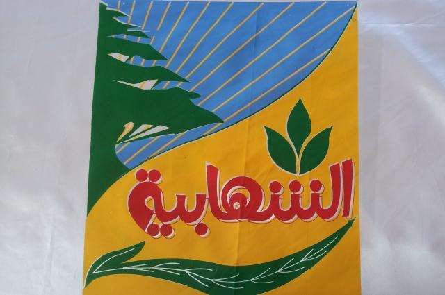 Photo of اعلان صادر عن بلدية الشهابية حول وضع جدول التكاليف الاساسية لعام 2016 و ما قبل قيد التحصيل