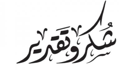 Photo of رسالة شكر و تقدير من السيد طالب محمد رقة و سكان منطقة ابو نخالة لرئيس البلدية و اعضاء المجلس البلدي