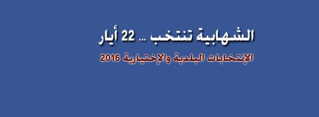 Photo of اليوم ستمر الشهابية بيوم مصيري لتحديد ممثليها للسنوات ال 6 القادمة (بقلم الصحافية : فاطمة بيضون)