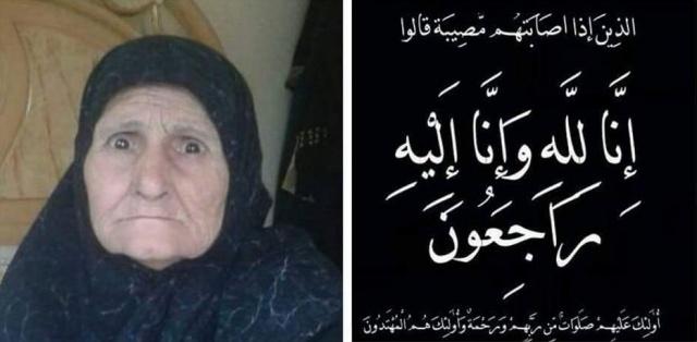 Photo of المرحومة صباح فضل الله ركين في ذمة الله