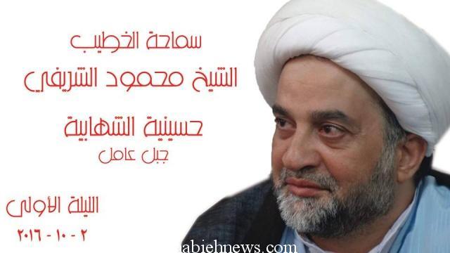 Photo of بالفيديو | احياء الليلة الاولى من محرم في حسينية الشهابية _ المحطة