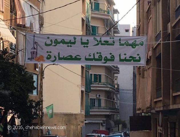 "Photo of في بيروت .. ""مهما تعلا يا ليمون نحنا فوقك عصّارة"""