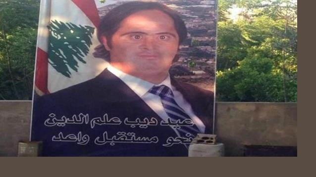 Photo of تناقلها الكثيرون بهدف السخرية ولكن…صورة شاب مرشح تهز لبنان… كلمة حق تقال
