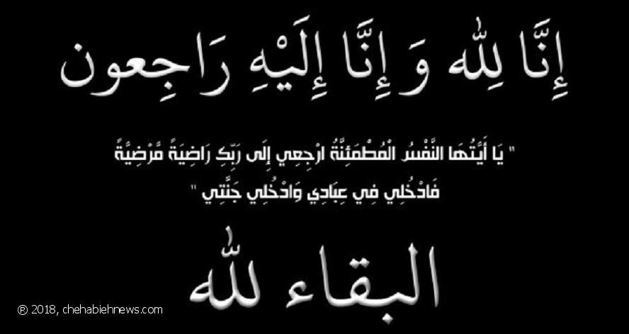Photo of المرحومة الحاجة خديجة الحاج احمد جواد فقيه في ذمة الله