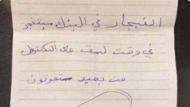 Photo of رسالة تهديد الى مصرف لبناني !