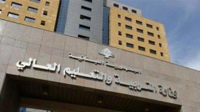 Photo of توجه لدى وزارة التربية لتقليص البرنامج المطلوب من طلاب الشهادات الرسمية