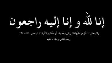 Photo of الحاج إسماعيل سلمان في ذمة الله