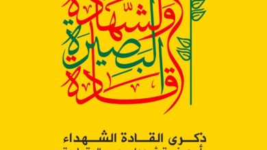 Photo of قادة البصيرة والشهادة | بقلم عبير بيضون