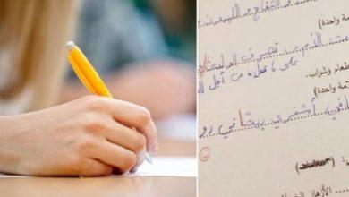"Photo of جواباً على سؤال في إمتحان…""حلم"" طفلة لبنانية   ورياشي..""يا عيب الشوم علينا""!"