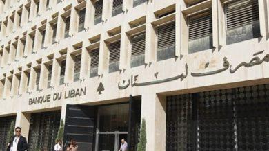 Photo of مصرف لبنان | تحرير ثانٍ للودائع بالدولار… «بحسب سعر السوق» !!