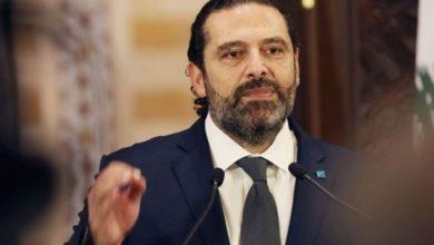 Photo of الحريري   التهويل باقالة رياض سلامة جنون اقتصادي وسياسي ودستوري !