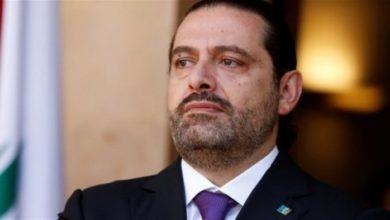 Photo of كيف علّق الحريري على حادثة المرفأ؟