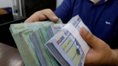 Photo of فضيحة كبرى في مصرف لبناني | نائب المدير يختلس أموال المودعين..