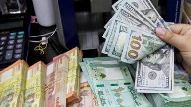 Photo of هل يستمر الدولار في الهبوط ويخسر 2000 ليرة مع التأليف؟