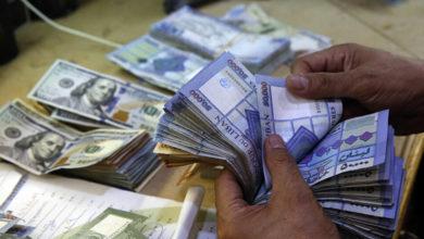 Photo of الدولار إلى ارتفاع جديد..!!