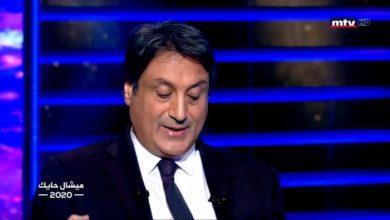 Photo of بالفيديو   ميشال حايك يصيب مجددا في توقعاته ويتعرّض للهجوم!!!